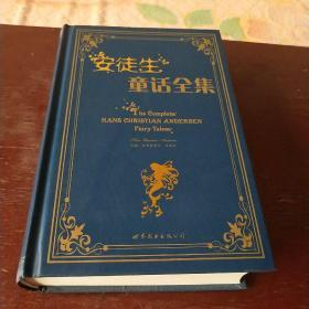 安徒生童话全集英文版,精装
