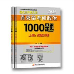 2021肖秀荣1000题考研政治两本