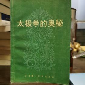 太极拳的奥秘(二册)