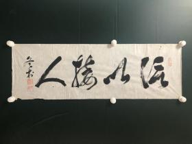 日本回流字画 软片书法   3676
