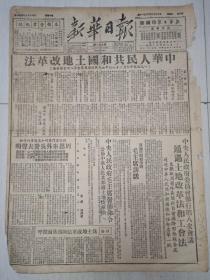 老报纸新华日报1950年6月30日(4开六版、竖版印刷)中华人民共和国土地改革法。