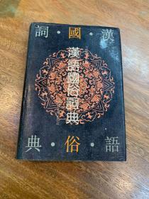 汉语国俗词典
