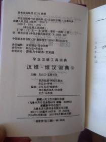 汉维—维汉词典