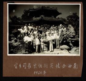 【建国初期老照片:1956年 宦乡司长出任驻英代办留影】尺寸14.5*10.5厘米,背面贴有女士小照片三张。