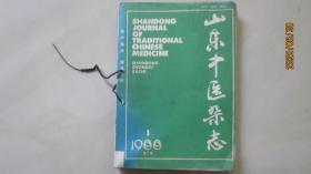 山东中医杂志 1988年第1 3 4 5 6期 合订