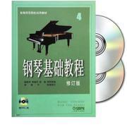 钢琴基础教程