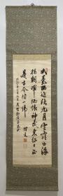 日本回流字画 原装旧裱  601号    伊藤博文印刷品