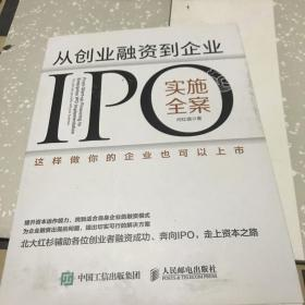 从创业融资到企业IPO实施全案 这样做你的企业也可以上市