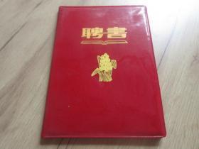 罕见改革开放时期精装四川省档案局《聘请书》-尊D-6