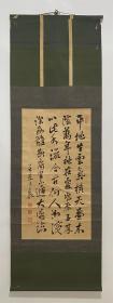 日本回流字画 原装旧裱  602号    赖山阳印刷