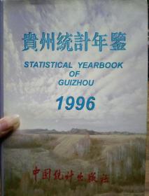 贵州统计年鉴 1996