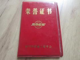 罕见改革开放时期精装四川省机械工程学会《荣誉证书》-尊D-6