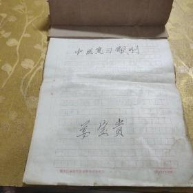 手抄本,家传老医方,各时期医学经验,这本出自一位老中医之手,难得一本传世经典!!!