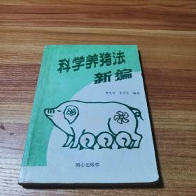 科学养猪法新编