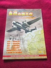 血战中国天空