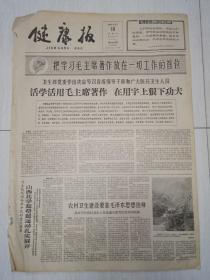 生日报文革报纸健康报1966年2月19日(4开四版)卫生部党委作出决定号召各级领导干部和广大医药卫生人员。