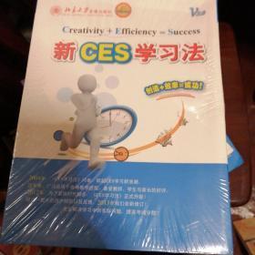 新CES学习法初中化学