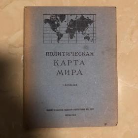 世界政治刑势图1959年版