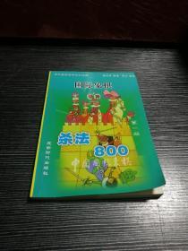 国际象棋杀法 800 第一册