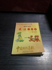 国际象棋杀法800(第三册)