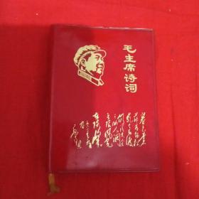 红宝书:毛主席诗词