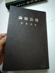 债法总论(上中下册合订本,精装)竖版繁体 民国43年7月初版