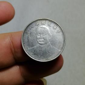民国十八年 孙中山西服像 贰角小银币