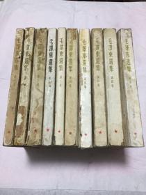 毛泽东选集 10本合售(不缺页)