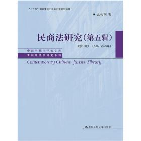 民商法研究(第五辑修订版2002-2006年)/中国当代法学家文库·王利明法学研究系列