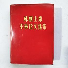 林副主席军事论文选集【1969年版本】两幅林彪插图,一张林题,不打叉