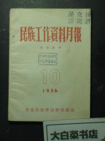 民族工作资料月报 1956.10.1956年第10辑总第34辑(47820)