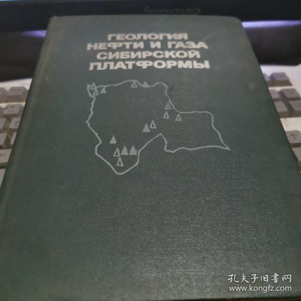 西伯利亚地质油气 附图  俄文版