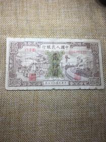 第一版20元人民币,火车、驴子