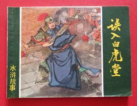 误入白虎堂(水浒故事)