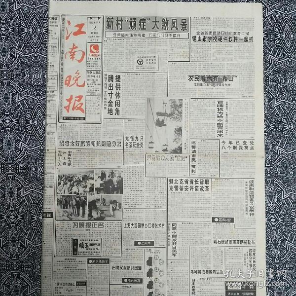 《江南晚报》(1995年11月2日)