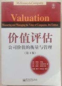 价值评估:公司价值的衡量与管理--第4版