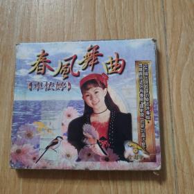 正版金碟约VCD一春风舞曲 卓依婷(带盒)