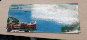桃花源里的城市   常德     邮资明信片