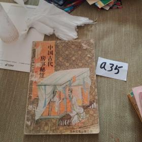 中国古代房事秘笈