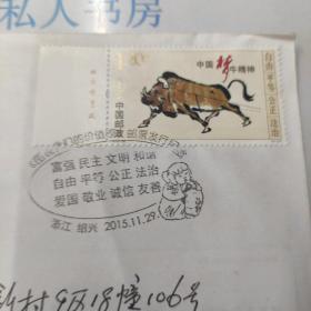 中国邮政中国梦牛精神首日实寄封
