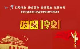 等值兑换《一九二一珍邮》百年财富大典 三大央企首次联袂巨献建党100周年
