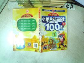 神奇图解·小学英语阅读100篇 5年级                                                   .