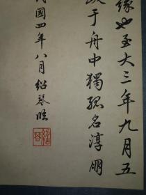 """绍琴款临写""""赵孟頫兰亭十三跋"""""""