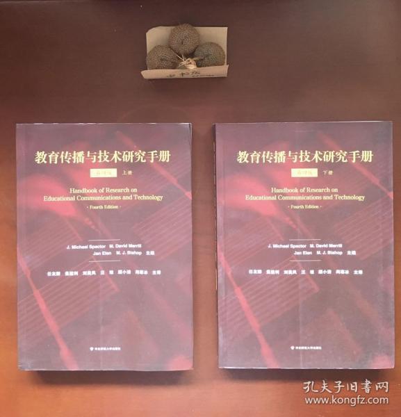 教育传播与技术研究手册 第四版 上下