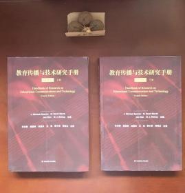 教育传播与技术研究手册