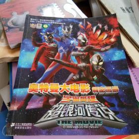 奥特曼大电影解密画册:宇宙英雄超银河传说
