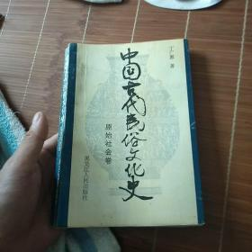 中国古代民俗文化史.原始社会卷