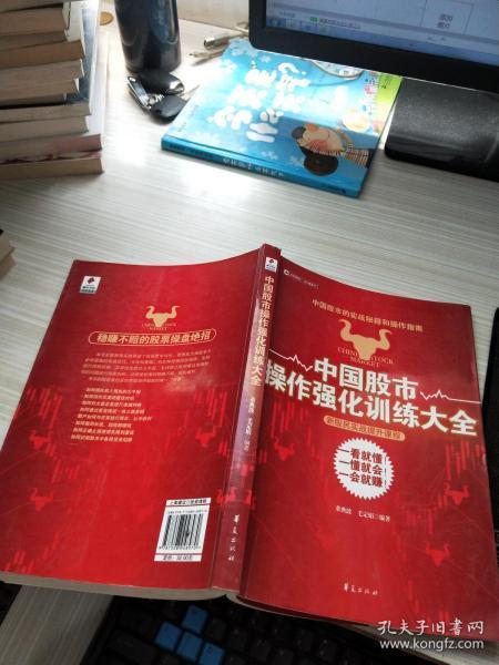 中国股市操作强化训练大全
