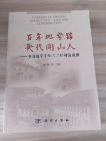 百年地学路 几代开山人:中国地学先驱者之精神及贡献