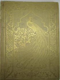 稀缺,约1910年出版,奥马尔·海亚姆作品《鲁拜集》, G.萨克利夫精美插图。  31cm x 23.5cm.